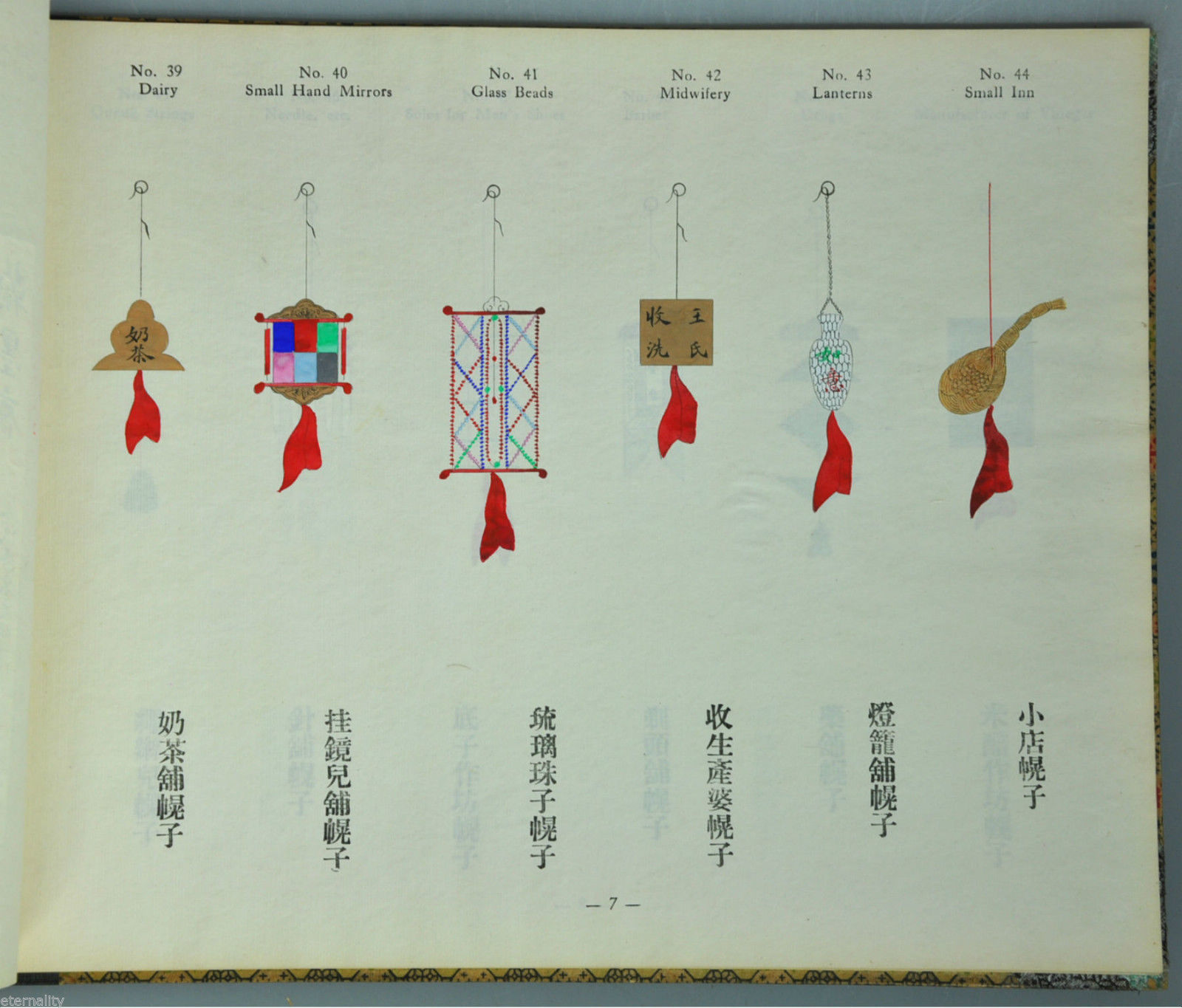 Shop_signs_of_old_peking_book_page_showing_glass_bead_shop_nov_2017.jpg (218.4 KB)