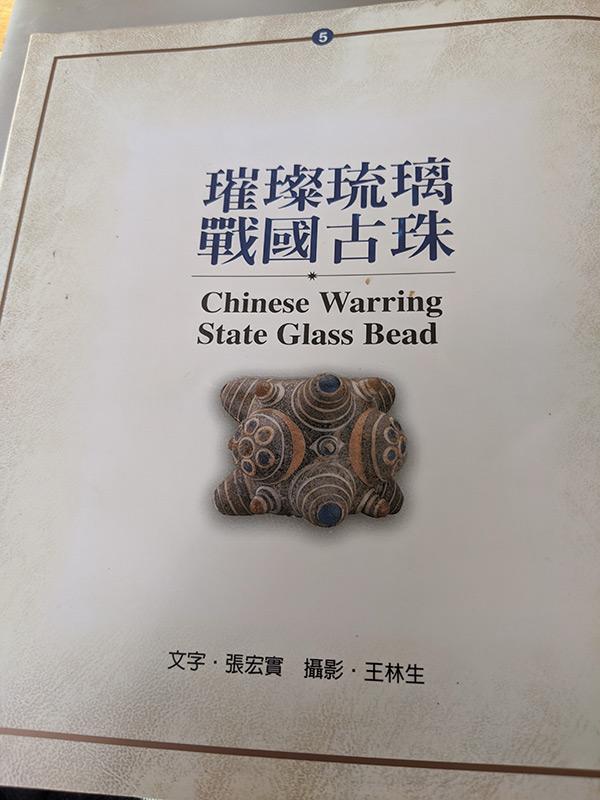 Warring-States-Book.jpg (117.9 KB)